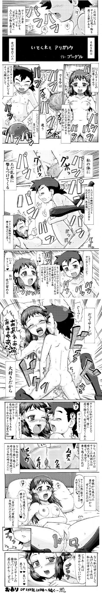 human female fanfiction male x pokemon lemon Hitomi tanaka covered in cum