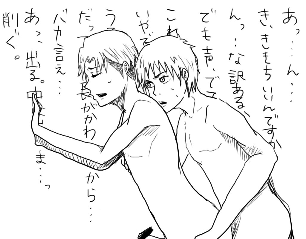 titan on gay attack levi is The white rabbit battle cats